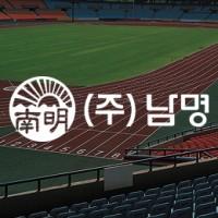 주식회사 남명 홈페이지 제작 - http://nammyeong.com/