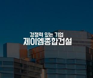 제이엠건설 홈페이지 제작 - http://jm-enc.com/