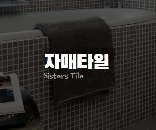 자매타일 홈페이지 제작 - http://www.sisterstile.com/