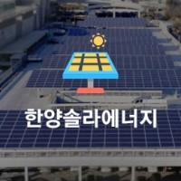 한양솔라에너지 홈페이지 제작 - http://hysolar.co.kr/