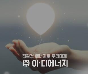 이디에너지 홈페이지 제작 - http://e-d-energy.com/