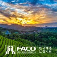 한국예총 보성지회 홈페이지 제작 - http://www.artboseong.com/
