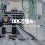 QDC클램프 홈페이지 제작 - http://qdcclamp.co.kr/