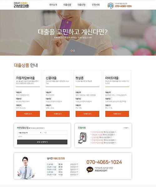 대출/보험/상담 홈페이지제작 : C1024005