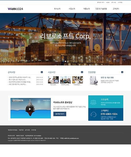 회사/기업/비지니스 홈페이지제작 : W1024054
