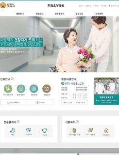 병원/의료/요양 홈페이지제작 : H1024003
