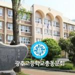 광주고등학교 총동문회 홈페이지 제작 - http://www.ka.or.kr/